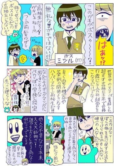 天才男子高生の出現でアラサー女子が翻弄される?/谷口菜津子WEB漫画(50)