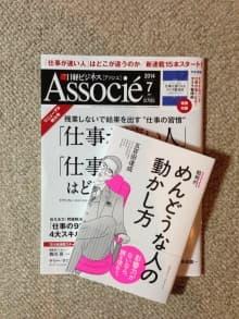 「日経ビジネスアソシエ」にて連載スタート!