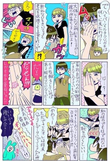 左手薬指の指輪に隠された力!2人の恨みが交差する危険な喧嘩/谷口菜津子WEB漫画(51)