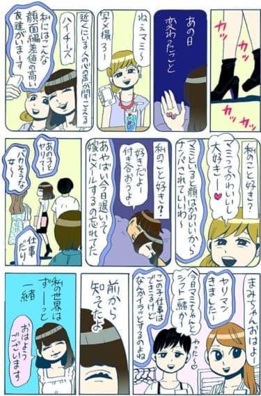 心の声が丸聞こえ!女の人間関係は嘘だらけ?/谷口菜津子WEB漫画(52)