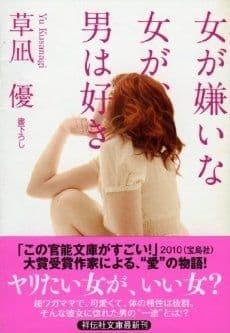 合致した身体の相性!動くのが怖いと思うほどの気持ちよさ/『女が嫌いな女が、男は好き』(後編)