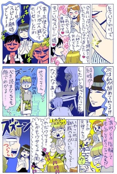 寿退社の報告に!職場で渦巻く黒い感情/谷口菜津子WEB漫画(53)