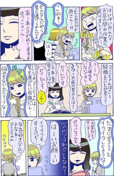 セフレにはするけど彼氏としては無理!美女の心の中身/谷口菜津子WEB漫画(54)