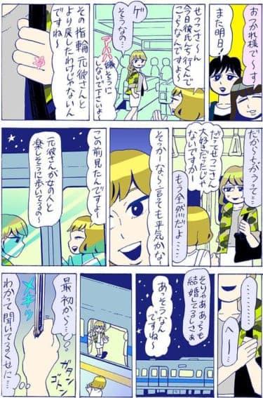彼氏持ちがつい発してしまうアノ言葉に注意!?/谷口菜津子WEB漫画(55)