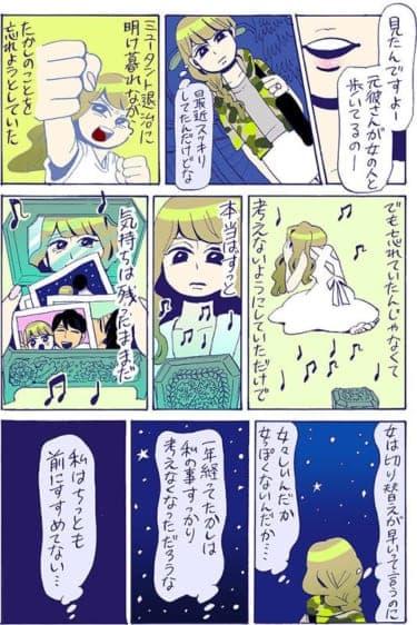 二股をかけ浮気相手と結婚をした元恋人が忘れられない/谷口菜津子WEB漫画(56)
