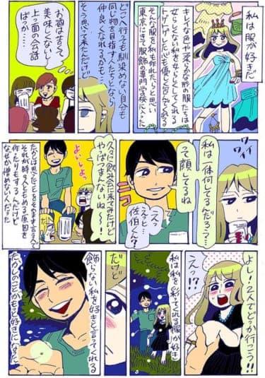 大好きな元彼との忘れられない出会い!同級生だった彼と8年の恋愛/谷口菜津子WEB漫画(57)