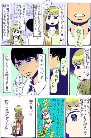 彼氏からの衝撃告白に驚愕!7年間隠されていた秘密/谷口菜津子WEB漫画(59)