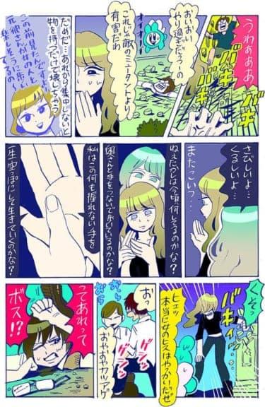 元カレのせいで生活に支障!辛い失恋の思い出/谷口菜津子WEB漫画(62)