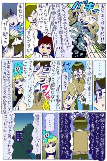 いじめられっ子の天才男子高校生が世界を救う!?/谷口菜津子WEB漫画(63)