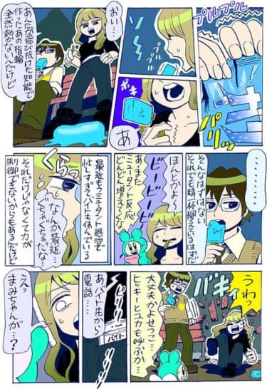 暴走する体と混乱する頭!生活がぐちゃぐちゃに…/谷口菜津子WEB漫画(64)