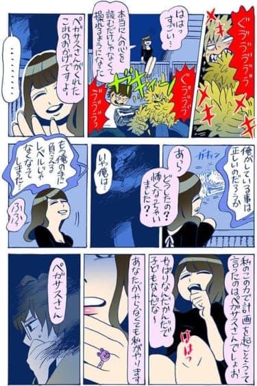 敵は身近にいた!天然ゆるふわ女子がとんでもないことを…/谷口菜津子WEB漫画(67)