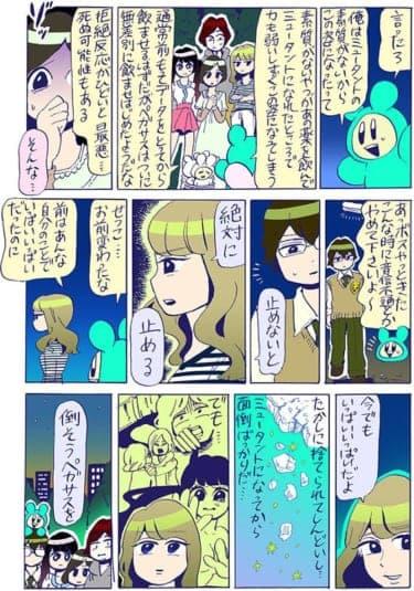 彼氏に振られ、二股発覚、合コンで惨敗…ボロボロのフリーターが急成長/谷口菜津子WEB漫画(69)