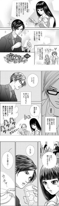 威圧的なイケメンと密室車内で不意打ちキス!?/【漫画】『俺サマのトリコ』(2)