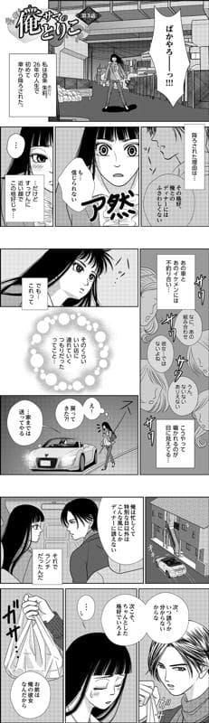 ついに彼女認定!?強引な彼の愛撫を想像してお風呂場で…/【漫画】『俺サマのトリコ』(3)