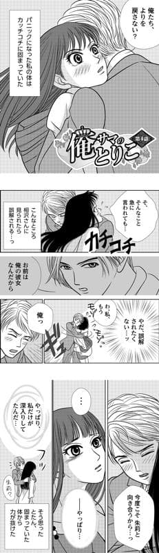 元彼の登場に嫉妬が爆発!ツンデレな彼はそのまま…/【漫画】『俺サマのトリコ』(4)