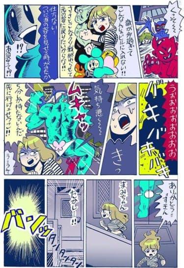 急激な巨大化!友の変身後の姿に驚愕!/谷口菜津子WEB漫画(75)