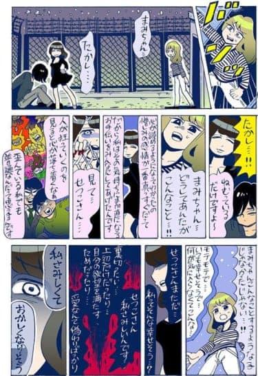モテ女子の心の闇で混沌とした世界が…!/谷口菜津子WEB漫画(76)