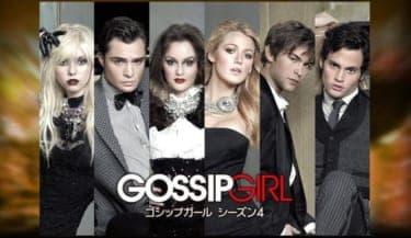 海外ドラマにセレブ・ファッションを学ぼう!『GOSSIP GIRL MUSEUM』