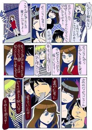 自分を騙して愛し合っていた元彼と浮気相手!許せる?/谷口菜津子WEB漫画(77)