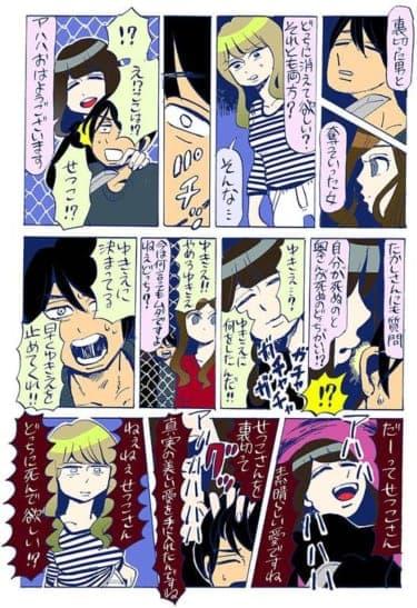 元彼とその妻の深いの愛を目の当たりに…!/谷口菜津子WEB漫画(78)