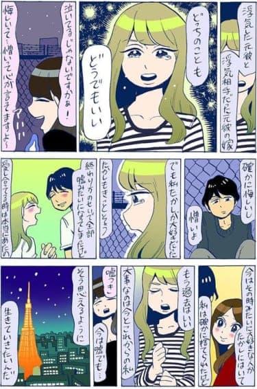 あふれ出す感情!蓋をしていた過去と向き合う覚悟/谷口菜津子WEB漫画(80)