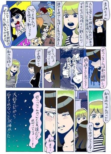 憎しみや嫉妬…負の感情の先にある人を思う気持ち/谷口菜津子WEB漫画(81)