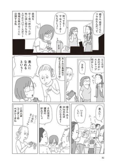 遊郭の町・吉原が秘めた物語!身近な良縁に気づけるかも/【漫画】欲望ご利益神社(3)
