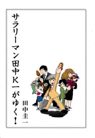 サラリーマン田中K一がゆく!第3話「大風呂敷のオトコ」/田中圭一