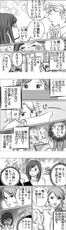 ドS年下男子の強引なキス!黙っててほしいなら言うことを聞け/【漫画】『シンデレラX』(2)