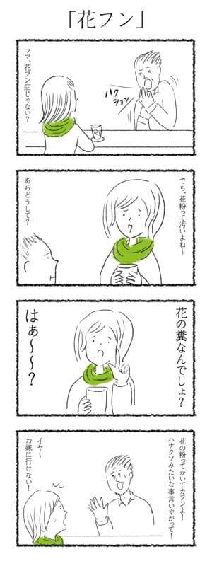 新宿二丁目で繰り広げられるお喋りを盗み聞き!/【四コマ】きょうのゲイバー