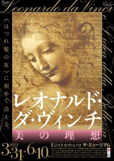 時代を超えて人を魅了する美の秘密とは?『レオナルド・ダ・ヴィンチ美の理想』