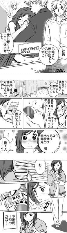 生意気な年下君が見せた優しさにドキッ!社長と恋に落ちているはずなのに…/【漫画】『シンデレラX』(4)