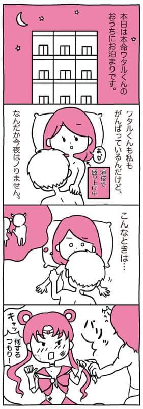 妄想セックスの鉄板!悪者に無理やり犯されて…/あむ子の日常(4)