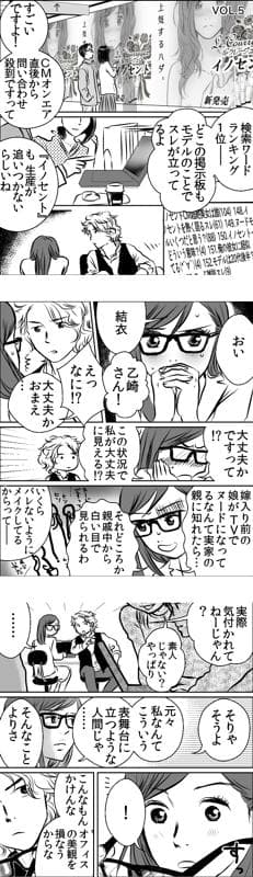 いつも一人で帰らされる私…セックスに進展させるために女を磨こう!/【漫画】『シンデレラX』(5)
