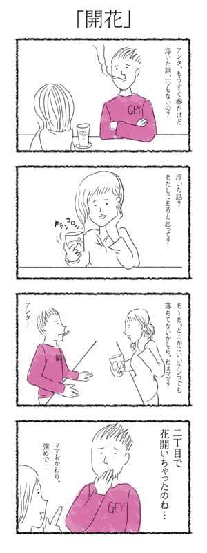 新宿二丁目で開花したノンケ女子/【四コマ】きょうのゲイバー