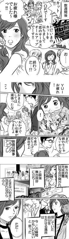 憧れの社長からまさかのプロポーズ!しかし恋敵の女が邪魔をして…/【漫画】『シンデレラX』(8)