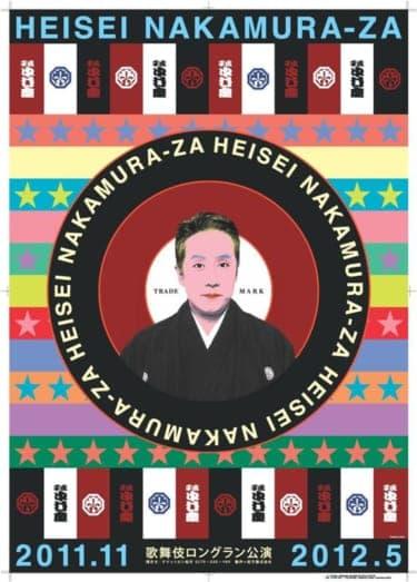 江戸時代のパワフルな歌舞伎を体験!『平成中村座』