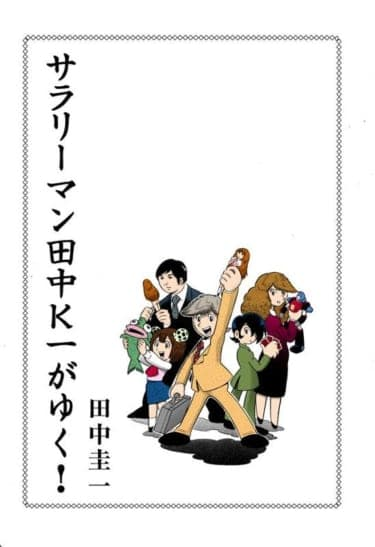 サラリーマン田中K一がゆく!第8話「恋する天才マジシャン」/田中圭一