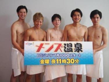 美男子が裸で戯れる!女性を癒す新番組「メンズ温泉」のオーディションに潜入