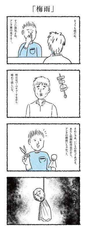 梅雨真っ只中!新宿二丁目のてるてる坊主/【四コマ】きょうのゲイバー