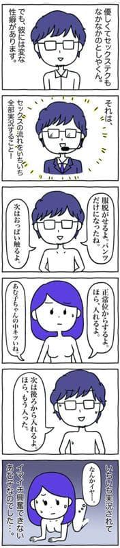 セックスの流れをいちいち実況する「名セックス実況マン」/あむ子の日常(18)