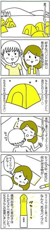 夏フェスで出会ったテントの奥に光るちんこに似た何か/あむ子の日常(19)