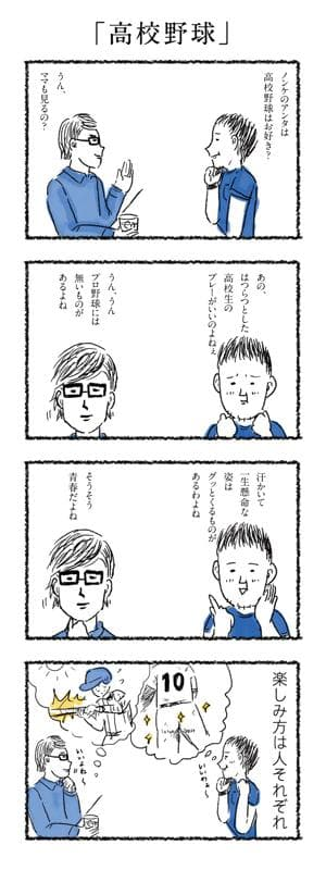 夏の甲子園が全国民に支持されるわけ/【四コマ】きょうのゲイバー
