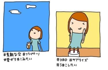 下ネタの伏字も#にしてインスタ風にモテる女子/林雄司