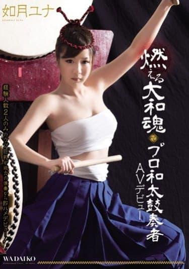 プロ和太鼓奏者がAV女優デビュー!太鼓の音に合わせてお祭り男に激しく挿入されて…