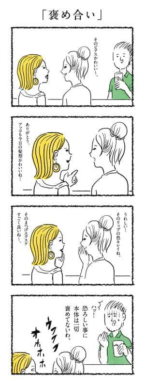 女同士の「褒め合い=仲良し」ではない/【四コマ】きょうのゲイバー