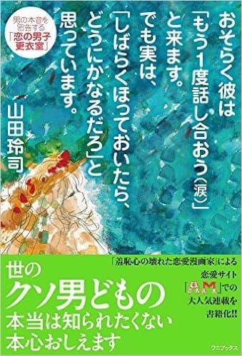 恋愛の答えはここにある!山田玲司の男子更衣室、書籍版発売記念一問一答スペシャル