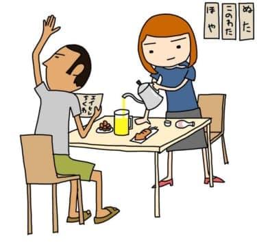 本当のサードウェーブ『珈琲館』でスポーツ新聞を読むモテ女子/林雄司