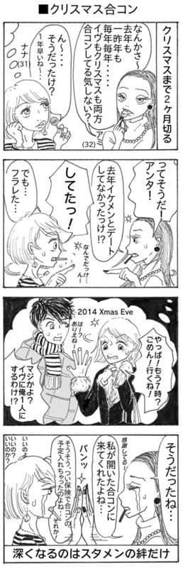 イケメンとデートか、友達と合コンか、クリスマス前に優先すべきはどっち!?/GATC(5)