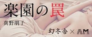 幻冬舎×AMが特別コラボ企画!官能小説『楽園の罠』